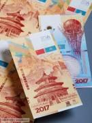 """""""2017哈萨克斯坦世博会""""钞版纪念券(2枚)(单联一对:主席版+世博版单联各一张)"""
