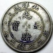 XF 北洋34年七钱二分 香字戳记