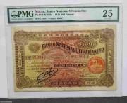 1919年大西洋汇理银行100元  PMG 25