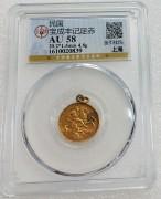 公博 AU55 民国 上海 宝成丰记足赤 4.8 克 一钱 金币挂饰  中西合璧  中国船洋 英国马剑金币,中西合璧