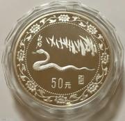 1989年己巳(蛇)年生肖银币5盎司