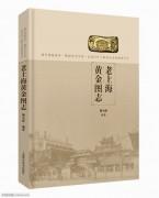 全新 《老上海黄金图志》傅为群著