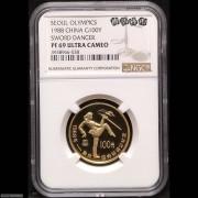 1988年1/2盎司第24届奥运会女子剑术金币 NGC PF69