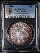 1911年宣统三年大清银币长须龙PCGS SP63