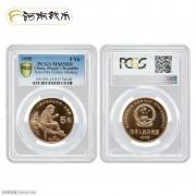 1995年金丝猴纪念币 PCGS封装评级65分流通币 野生动物系列