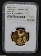 1993年癸酉(鸡)年生肖纪念金币  NGC PF70