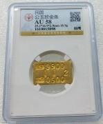 GBCA AU58 民国 公玉珍 半两厂条型金锭 18.9克9900金 少见  2号,第一次见