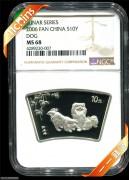 2006年NGC68级1盎司狗年生肖纪念扇形银币