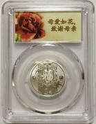 2015年贺岁银币1/4盎司(特殊标签版)PCGS70级