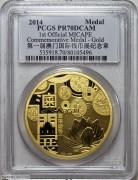 PCGS-PR70 第1届澳门币展2盎司金章#8