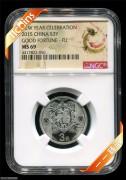 2015年NGC69级1/4盎司福字币龙凤呈祥标