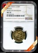 2005年NGC70级1/4盎司上海银行成立10周年熊猫纪念金币