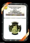 1992年NGC69级1/3盎司世界文化名人(第3组)纪念大禹金币