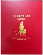 全新《SBP立足亚洲拍卖十周年纪念图录》硬装