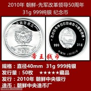 【欣赏品】2010朝鲜-先军改革领导50周年纪念银币