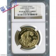 1998虎年生肖1盎司金币NGCPF69分