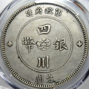 PCGS-XF97 四川军政府汉字壹圆