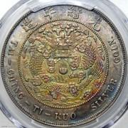 UNC 造币总厂七钱二分 五彩原光