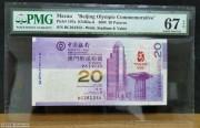 2008年澳門中國銀行奧運鈔  PMG 67EPQ