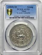 PCGS-AU53 西藏桑松果木一两大狮子
