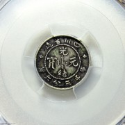 PCGS-XF97 四川光绪三分六厘