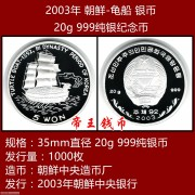 2003年 朝鲜5元-龟船 银币 20g999纯银纪念币