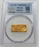 宝诚 MS66 民国中央造币厂布图半两厂条金锭16.1克 A1878 成色 991 UNC好品相 ,大型厂条半两金锭。加盖陈X记。