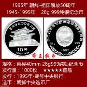 1995年 朝鲜-祖国解放50周年纪念币 28g银币