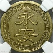 民国永安贰角黄铜代用币