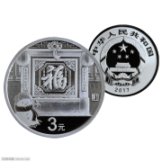 2017年贺岁银币纪念币.3元福字币