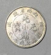江南戊戍七錢二