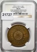 NGC-AU55 民国元年四川铜币当五十文