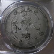 218#PCGS VF25吉林光绪7.2