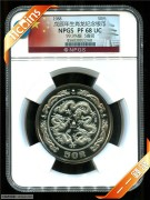 1988年NPGS68级5盎司龙年生肖纪念银币天坛标