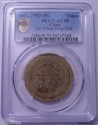 南方俱乐部代用币PCGSAU55