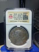 中华民国壹圆孙像二十二年银币