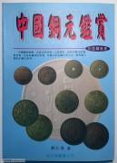 《中国铜元鉴赏》(CCC) 郑仁杰著(签/印)
