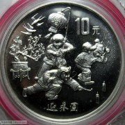 1997年迎春图银币1盎司普制