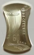 2009年新中国成立60周年银铤100克