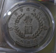 1-163PCGS AU50罐藏底光新疆1949