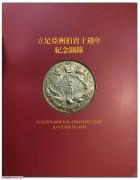 《SBP立足亚洲拍卖十周年纪念图录》硬装预售