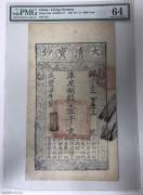 咸豐㭍年(1857)大清寶鈔壹千文連號兩枚PMG 64