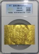 """宝诚评级-MS65 清代 贵州 """"安顺府"""" 金叶子"""