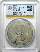 GBCA-MS62 云南小鹿头正银一两