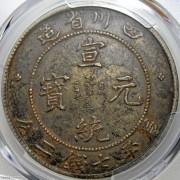 PCGS-XF97 四川宣统七钱二分大珠圈