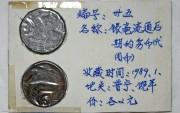 民国十八年广东贰毫代用币 2枚