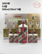 贵州茅台(拖拉机) 2003年 53度 500ml/50ml*4瓶