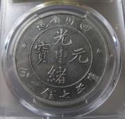203#PCGSVF(龅牙龙)四川光绪7.2