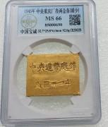 宝诚 MS66  重庆版1945年 民国中央造币厂 稀少 三两厂条 92克 CK28028,稀少品种,UNC一流品相 重庆版 二两,三两,都非常少见,