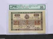 1885年香港上海滙理銀行